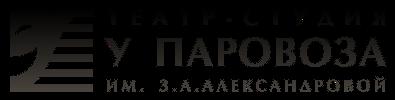 Театр-студия У паровоза им. З.А. Александровой